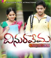 Vinuravema Movie Wallpapers