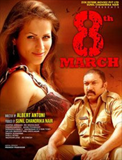8th March Movie Pictures