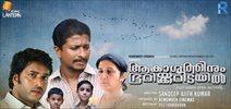 Musthafa, Shanavas, and Neena Kurup to lead in 'Akashathinum Bhoomikkumidayil'