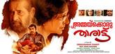 Ammakkoru Tharattu Video