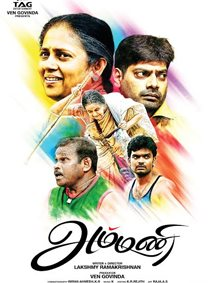 Ammani Movie Pictures