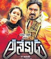 Anekudu Movie Pictures
