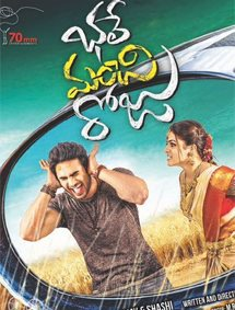 Bhale Manchi Roju Movie Pictures