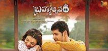 Theatrical Trailer - Brahmotsavam