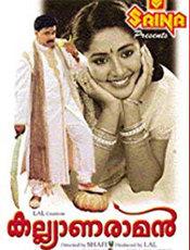 Kalyana Raman