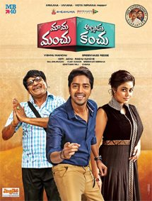 Mama Manchu Alludu Kanchu Movie Pictures