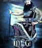 MSG the Messenger of God