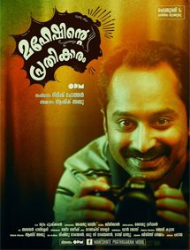 Maheshinte Prathikaram Movie Pictures