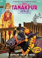 Miss Tanakpur Haazir Ho Picture