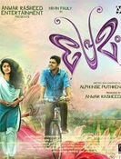 Premam Movie Wallpapers