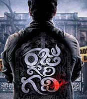 Raju Gari Gadhi Movie Pictures