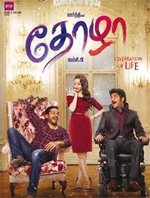 Thozha Movie Pictures