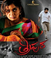 Tripura Movie Pictures
