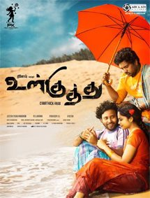 All about Ulkuthu