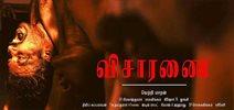 Official Trailer - Visaranai