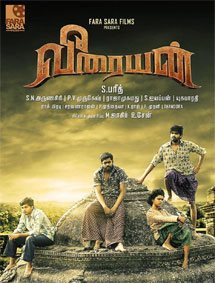All about Veeraiyan