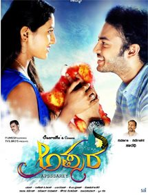 Apsssarey Movie Pictures