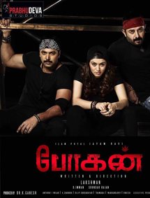 Bogan Movie Pictures