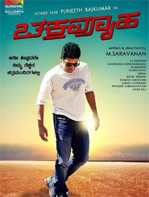 Chakravyuha Movie Pictures