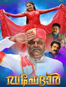 Dafedar Movie Pictures