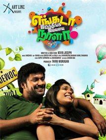 Engada Iruntheenga Ivvalavu Naala Movie Pictures