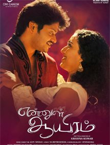 Ennul Aayiram Movie Wallpapers