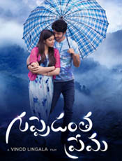 Guppedantha Prema Movie Pictures