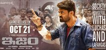 Ism First Day Collections