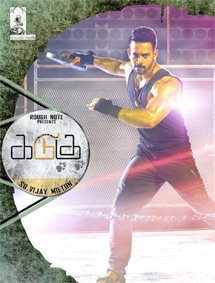 All about Kadugu