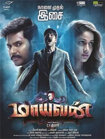 All about Maayavan