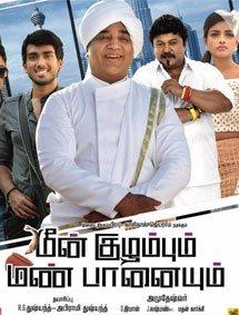 Meen Kuzhambum Mann Paanaiyum Movie Pictures