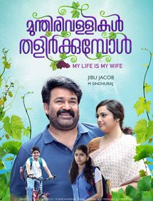 Munthirivallikal Thalirkkumbol Movie Pictures