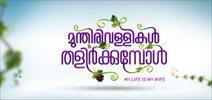 Title Launch - Munthirivallika...