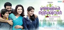 'Munthirivallikal Thalirkkumbol from January 20th
