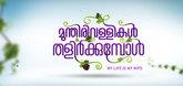 Munthirivallikal Thalirkkumbol Video