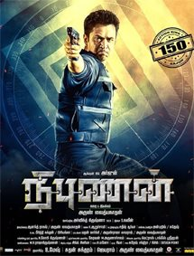 Nibunan Movie Pictures