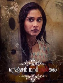 All about Nenjam Marappathillai