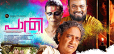 Paathi Review