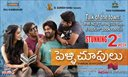 Pelli Choopulu Picture