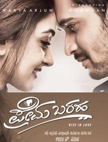 Prema Baraha Movie Pictures