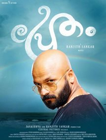Pretham Movie Pictures