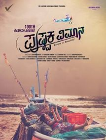 Pushpaka Vimana Movie Pictures