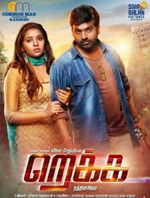 Rekka Movie Pictures