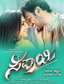 Sipaayi Movie Pictures