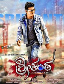 Srikanta Movie Pictures
