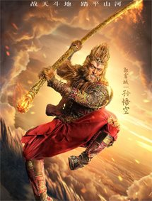 The Monkey King 2 Movie Pictures