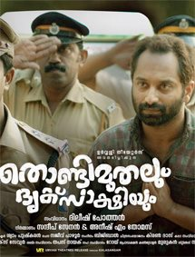 All about Thondimuthalum Driksakshiyum