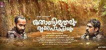 'Thondimuthalum Driksakshiyum' release date announced