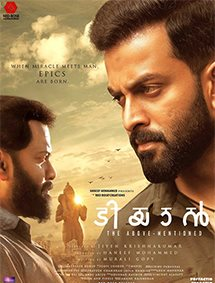 All about Tiyaan