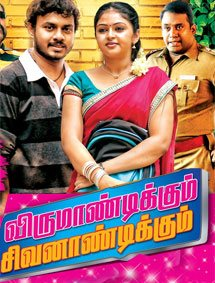 Virumaandikkum Sivanaandikkum Movie Pictures